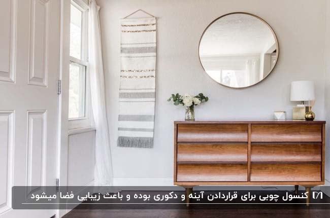 کنسول چوبی مستطیلی با شش کشو و آینه گرد بالای آن بعنوان وسایل چوبی تزئینی ورودی خانه