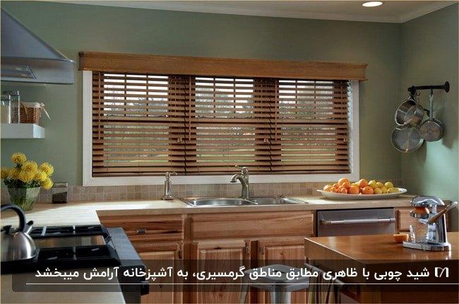 آشپزخانه ای با کابینت های چوبی قهوه ای و پرده آشپزخانه شید چوبی قهوه ای