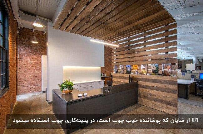 پتینه کاری دیوارپوش چوبی برای دکوراسیون داخلی