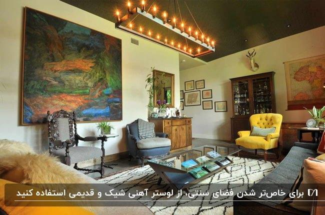 دکوراسیون داخلی سنتی نشیمنی با مبلمان خاکستری و زرد، لوستر فلزی مستطیلی و تابلوی نقاشی دیواری
