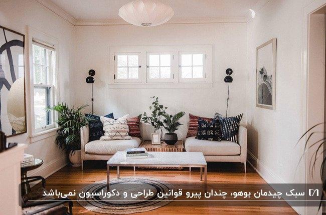 نشیمنی به سبک بوهو با دو مبل تک نفره سفید، کوسن های رنگی و آباژور