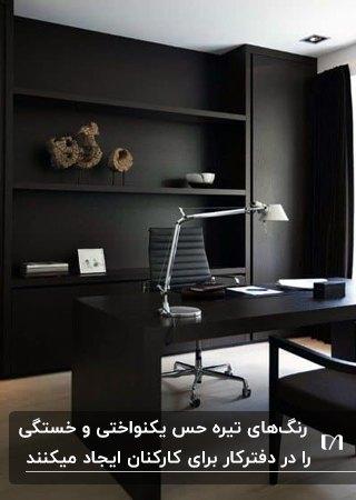 دفترکار کوچکی با دیوار، قفسه ها، میز و صندلی مشکی