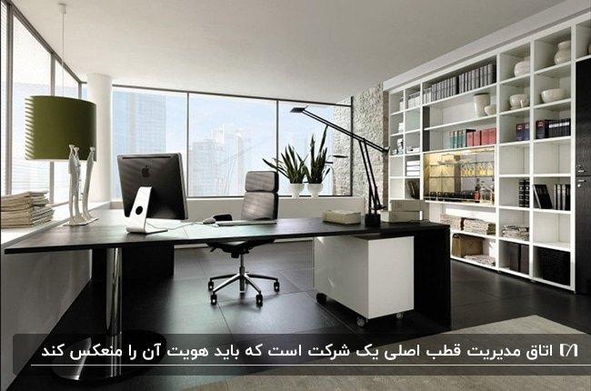 طراحی اتاق مدیریت با قفسهبندی سفید کامل یک دیوار، میز مشکی و پنجره های مستطیلی بزرگ