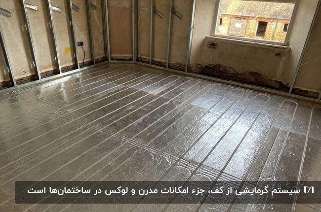 اجرای سیستم گرمایش از کف در خانه ای در حال ساخت