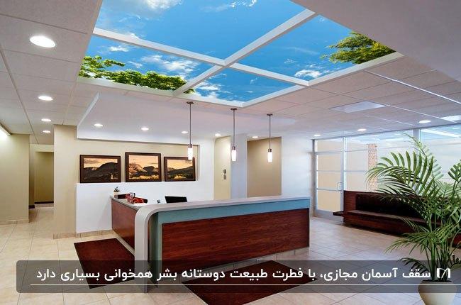 تصویر یک سالن پذیرش با میز چوبی قهوه ای، روشنایی هالوژن و سقف آسمان مجازی