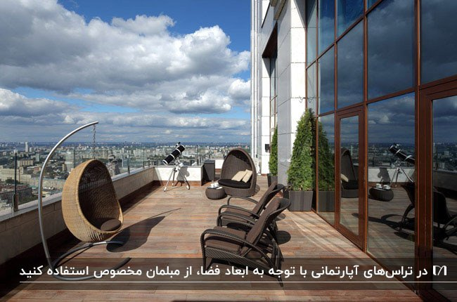 تراس آپارتمانی با مبلمان، صندلی تابی و صندلی راحتی قهوه ای رنگ
