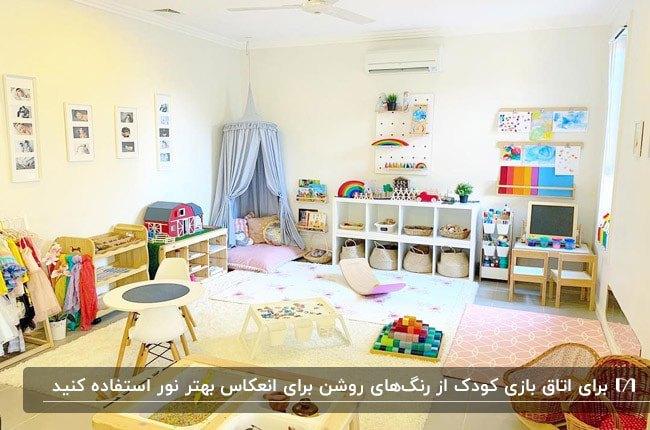 اتاق بازی کودک با چادر بازی، قفسه های سفید، میز و صندلی کودک و اسباب بازی