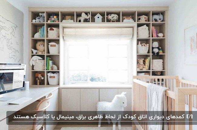اتاق کودکی با تخت، میز و کمد دیواری چوبی به همراه یک پنجره مربعی