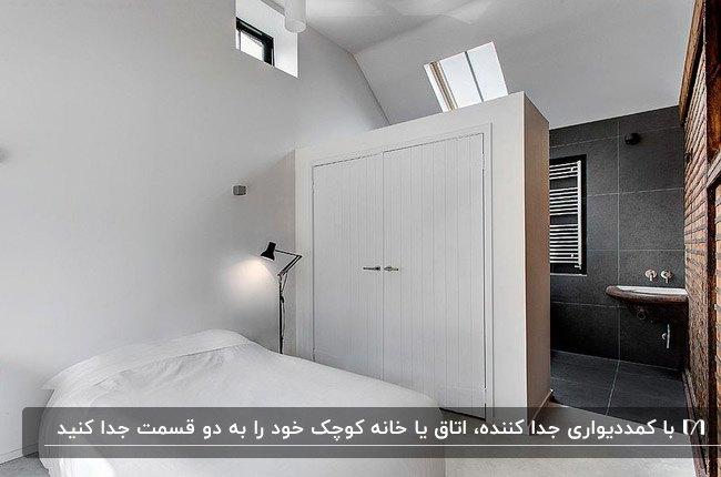 اتاق خوابی با کمد دیواری جداکننده سفید برای جدا کردن سرویس بهداشتی از اتاق