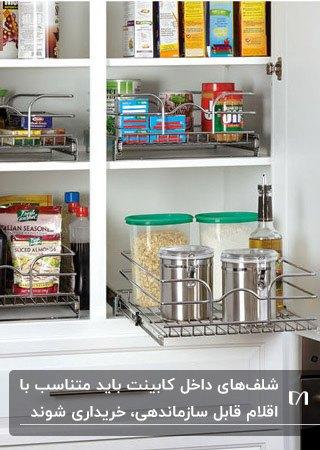 شلف های فلزی برای داخل کابینت سفید آشپزخانه