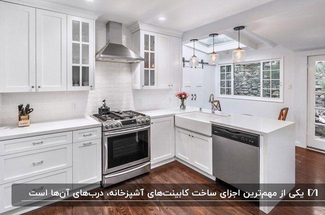 آشپزخانه ای با کابینت های سفید و اجزای اصلی کابینت و پارکت قهوه ای