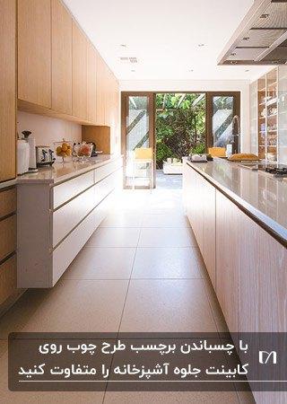 آشپزخانه ای با برچسب کابینت طرح چوب به رنگ قهوه ای روشن