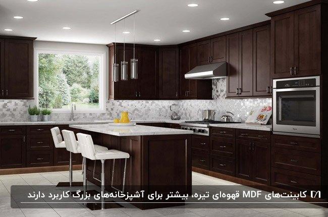 آشپزخانه ای با کابینت MDF قهوه ای تیره، صفحه رویی و صندلی ها و بین کابینتی سفید