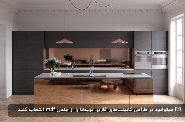 آشپزخانه ای با ترکیب چوب و فلز برای کابینت با دو لوستر آویز مسی