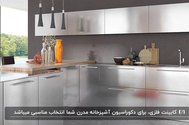 آشپزخانه ای با دیوارهای خاکستری و کابینت فلزی براق