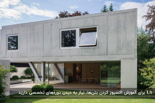 ویلای دوبلکسی با بتن نما، درب و پنجر های شیشه ای و حیاط بزرگ