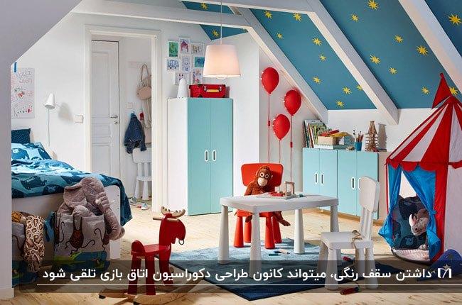 اتاق بازی کودک با لوازم قرمز و آبی و سفید و سقف شیبدار آبی با ستاره های زرد