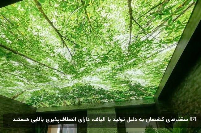 سقف کاذب آسمان مجازی با طرح درختان جنگل