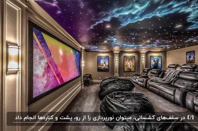 سینمای خانگی با دیوارهای کرم رنگ، پروژکتور و سقف کشسان با نورپردازی دیوارکوب