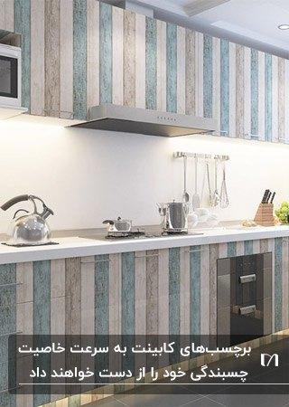 آشپزخانه کوچکی با کابینت یک طرفه و برچسب کابینت راه راه کرم و آبی