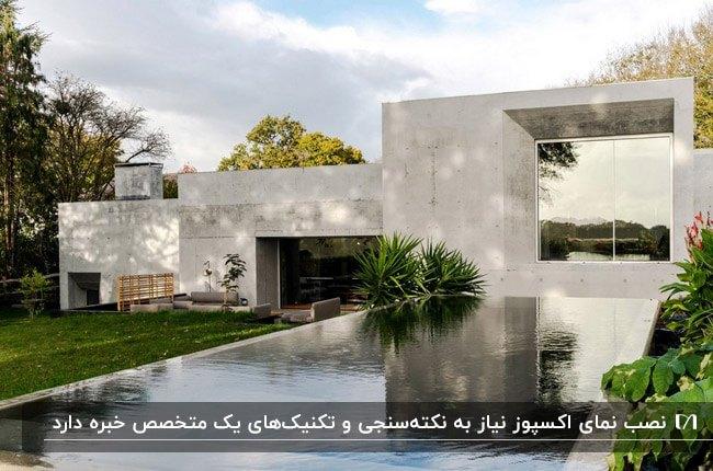 خانه ای دوبلکس با بتن نما، استخر و فضای سبز چمنی