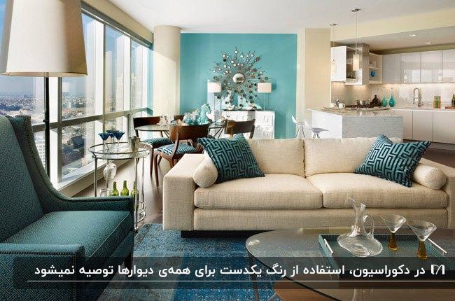 ایده دکوراسیون داخلی نشیمنی با تم شیری و آبی برای لوازم و دیوارها به همراه آباژور پایه بلند