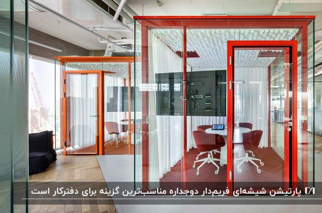 پارتیشن شیشه ای فریم دار دوجداره به نگ قرمز و نارنجی برای فضای اداری