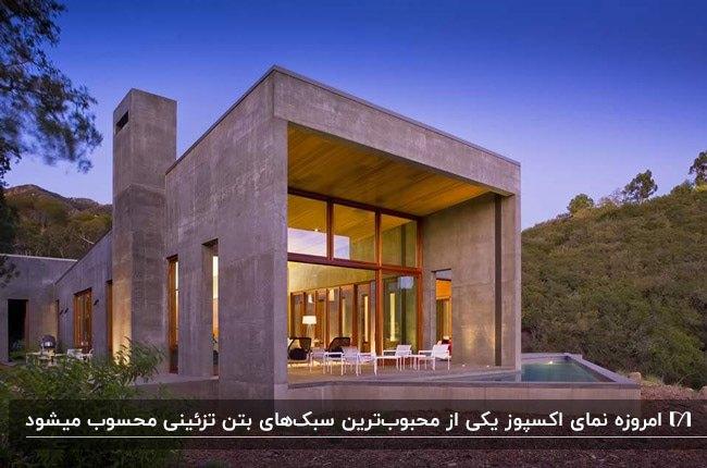 خانه ای با بتن نما، درب و پنجره های قدی شیشه ای با فریم قهوه ای و استخر