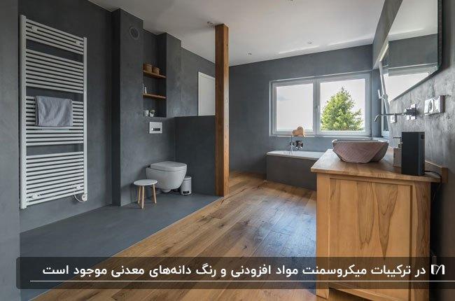 سرویس بهداشتی با دیوارهای میکروسمنت و کفپوش و کابینت چوبی