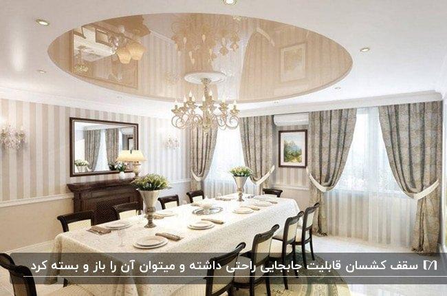 اتاق غذاخوری با میز و صندلی های کرم با فریم چوبی، کاغذدیواری راه راه و سقف کشسان گرد