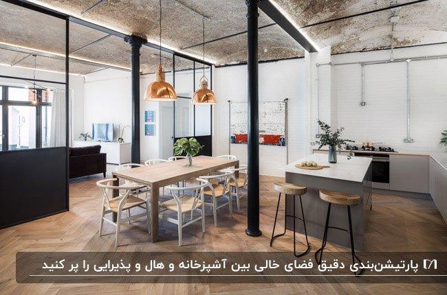 پارتیشن شیشه ای با فریم مشکی برای فضای بین پذیرایی و آشپزخانه با کابینت های طوسی