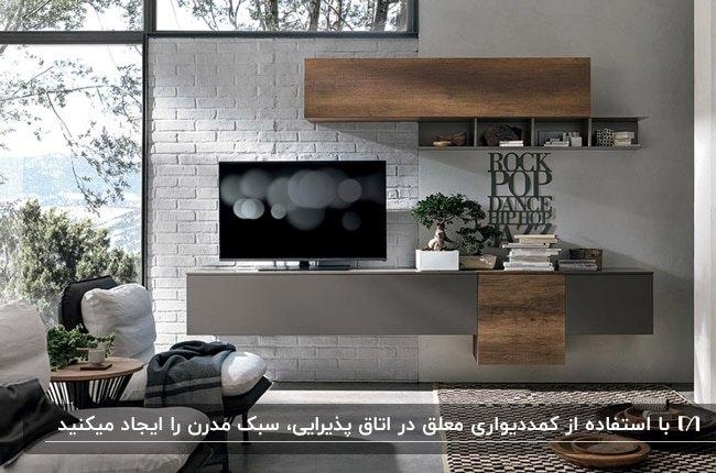 یک اتاق پذیرایی با کمد دیواری معلق به رنگ چوب و طوسی با دیوارپوش آجری سفید