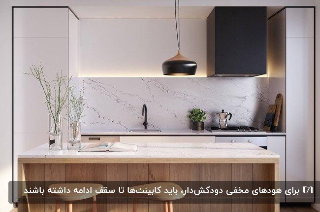 آشپزخانه مدرنی با کابینت های سفید و رنگ چوب و زغالی و کابینت هود مخفی دودکش دار