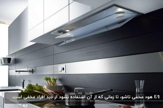 آشپزخانه ای با کابینت نقره ای، بین کابینتی زغالی و کابینت هود مخفی تاشو