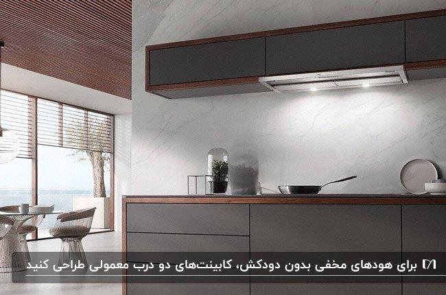 آشپزخانه ای با کابینت های خاکستری و کابینت هود مخفی بدون دودکش