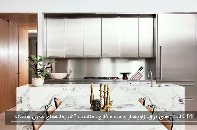 آشپزخانه مدرنی با کابینت فلزی و جذیره سنگی سفید
