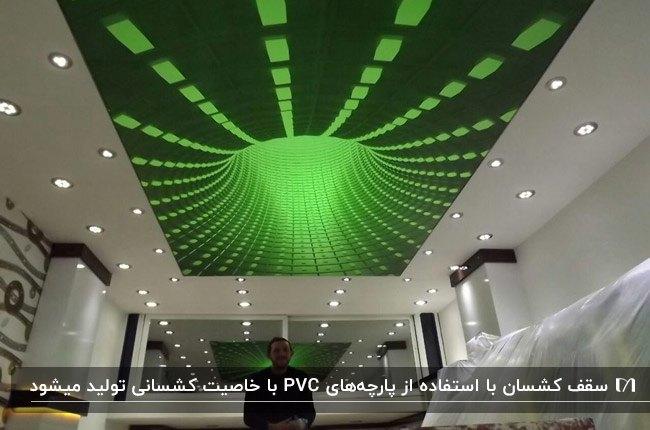 نشیمنی با دیوارها و ستونهای سفید و سقف کشسان با طرح سبز رنگ
