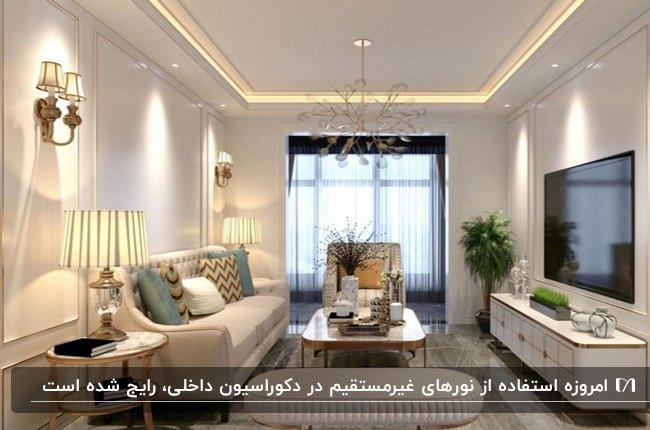 ایده دکوراسیون داخلی نشیمنی روشن با مبل و دیوارهای سفید و نورپردازی با دیوارکوب و لوستر و ریسه شلنگی و هالوژن