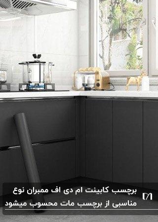 آشپزخانه کوچکی با برچسب کابینت مات و خاکستری رنگ