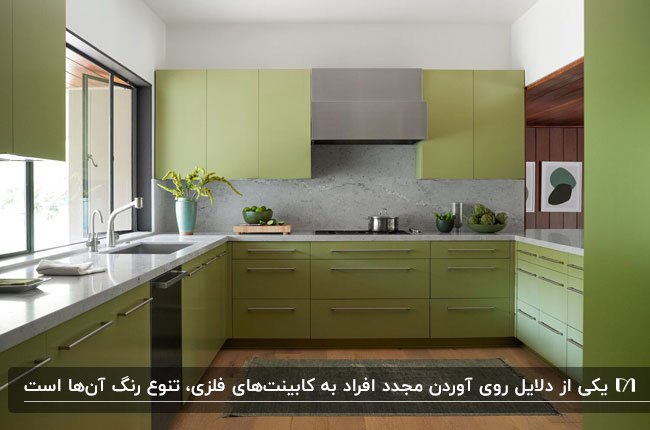 آشپزخانه ای با کابینت فلزی به رنگ سبز و به شکل U با کفپوش روشن