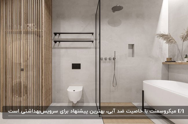 سرویس بهداشتی با پارتیشن های چوبی و دیوارپوش میکروسمنت