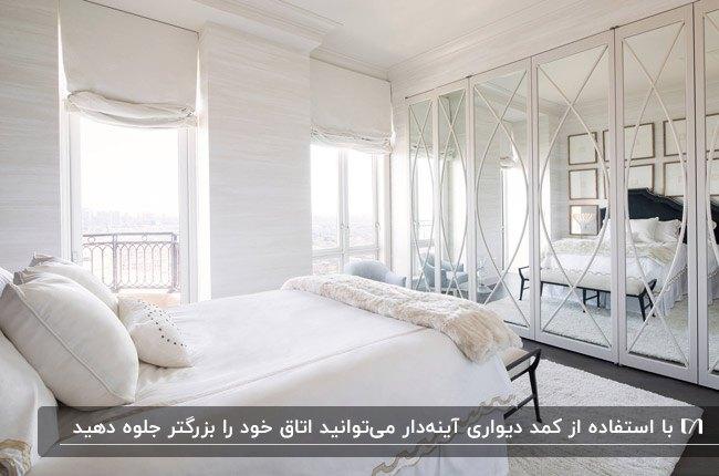 اتاق خوابی با تخت و دیوارهای سفید و کمد دیواری با درب آینهای
