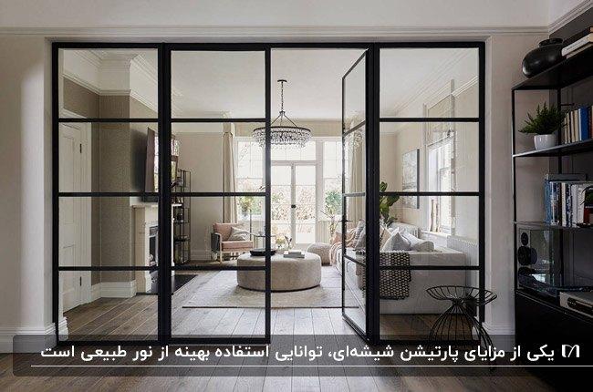 خانه ای با سالن مستطیلی دراز و پارتیشن شیشه ای با فریم مشکی