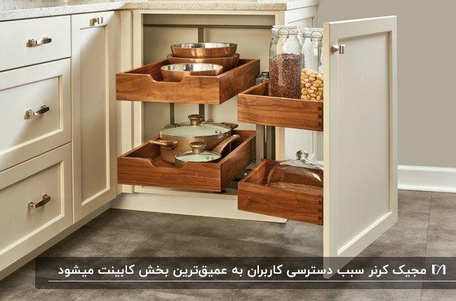 کابینت گوشه متحرک با درب های کرم رنگ و قفسه های چوبی قهوه ای چرخنده