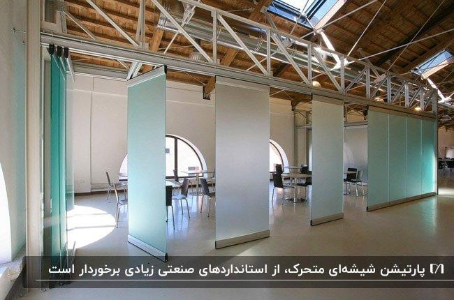 سالن بزرگی با سقف بلند و پارتیشن شیشه ای متحرک