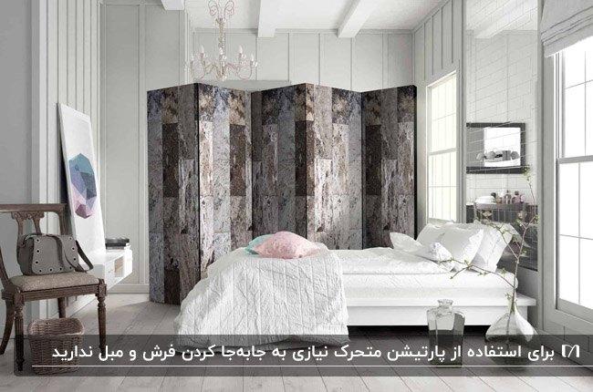 اتاق خوابی با تخت سفید و پارتیشن متحرک طرحدار