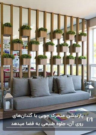 پارتیشن متحرک چوبی با گلدان های متصل به آن برای نشیمن با مبل طوسی