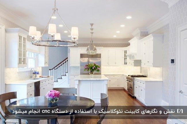 خانه بزرگی با کابینت نئوکلاسیک سفید لوسترهای آویز و هالوژن های سقفی