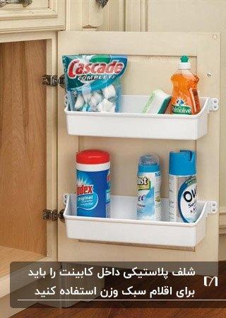 شلف های پلاستیکی برای داخل کابینت های چوبی آشپزخانه
