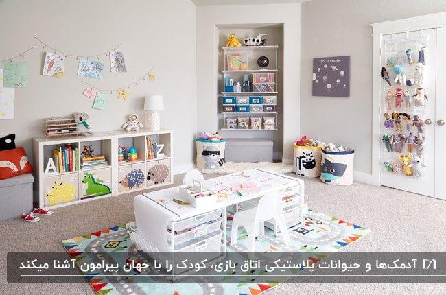 اتاق بازی کودک با فرش طرحدار، آدمک ها و حیوانات کوچک و قفسه برای اسباب بازی ها